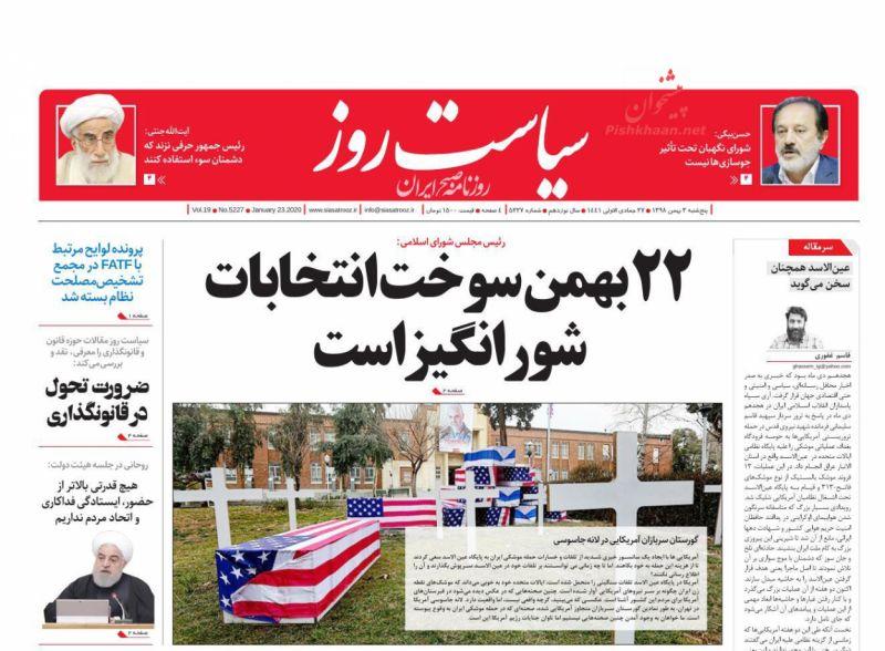 عناوین اخبار روزنامه سیاست روز در روز پنجشنبه ۳ بهمن :