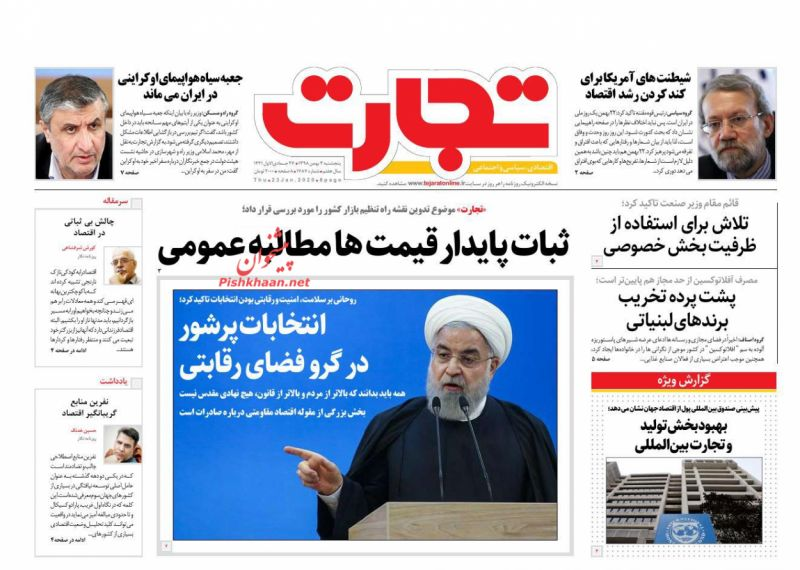 عناوین اخبار روزنامه تجارت در روز پنجشنبه ۳ بهمن :