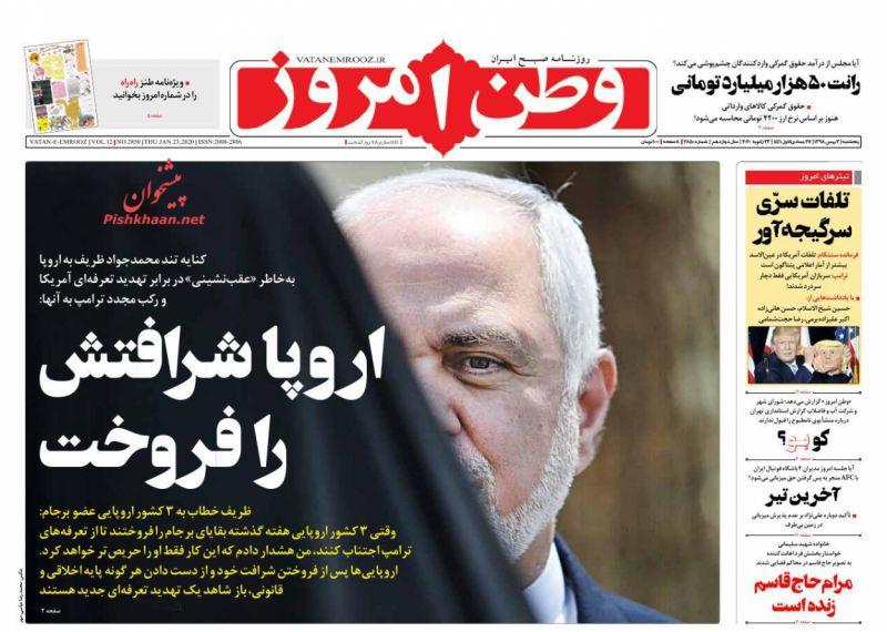 عناوین اخبار روزنامه وطن امروز در روز پنجشنبه ۳ بهمن
