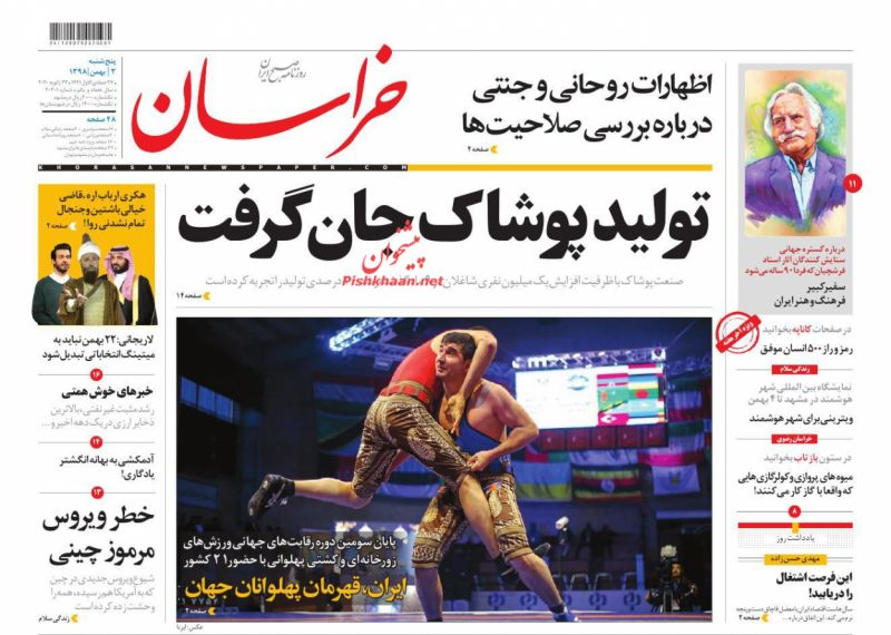 عناوین اخبار روزنامه خراسان در روز پنجشنبه ۳ بهمن :
