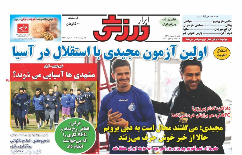 عناوین اخبار روزنامه ابرار ورزشى در روز شنبه ۵ بهمن