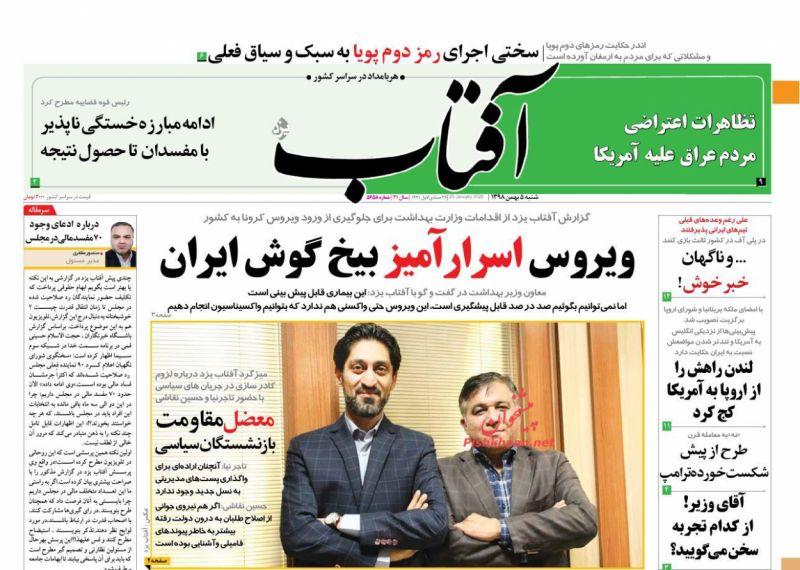 عناوین اخبار روزنامه آفتاب یزد در روز شنبه ۵ بهمن