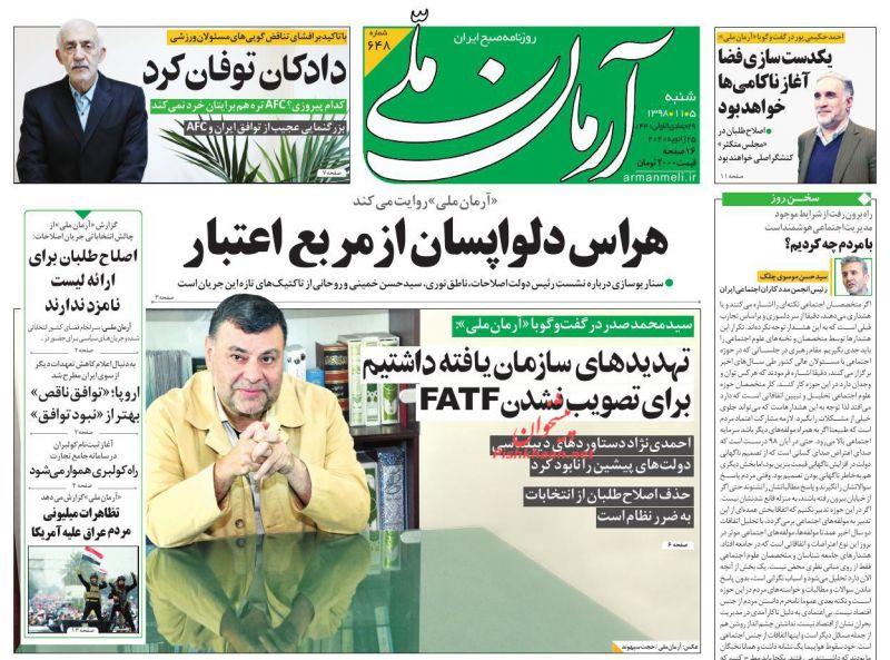عناوین اخبار روزنامه آرمان ملی در روز شنبه ۵ بهمن