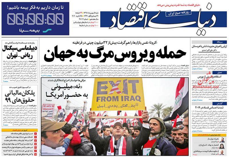 عناوین اخبار روزنامه دنیای اقتصاد در روز شنبه ۵ بهمن