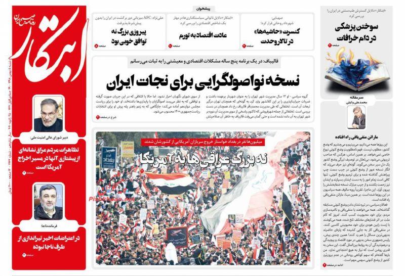 عناوین اخبار روزنامه ابتکار در روز شنبه ۵ بهمن