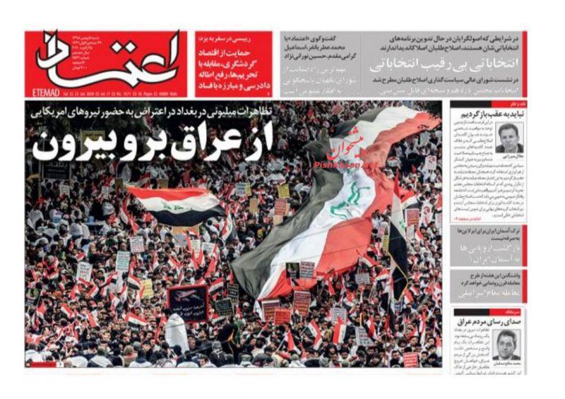 عناوین اخبار روزنامه اعتماد در روز شنبه ۵ بهمن