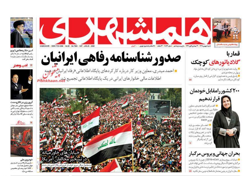عناوین اخبار روزنامه همشهری در روز شنبه ۵ بهمن