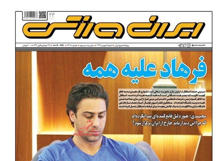 عناوین اخبار روزنامه ایران ورزشی در روز شنبه ۵ بهمن