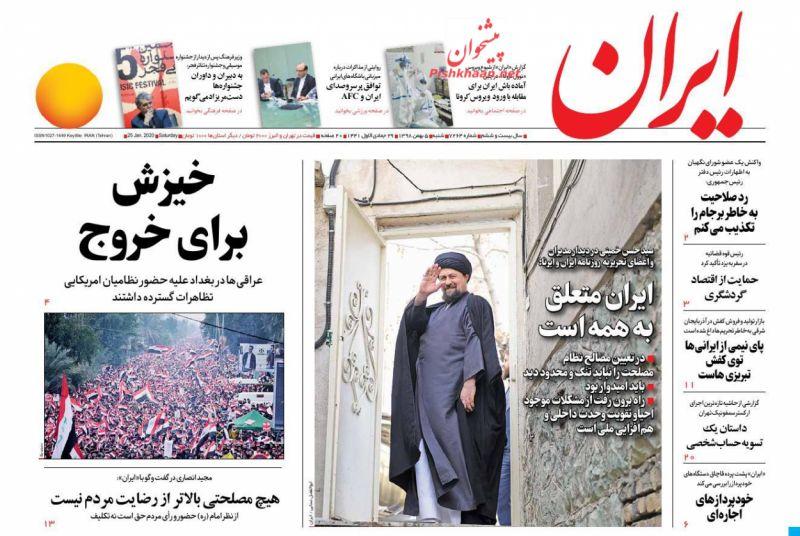 عناوین اخبار روزنامه ایران در روز شنبه ۵ بهمن