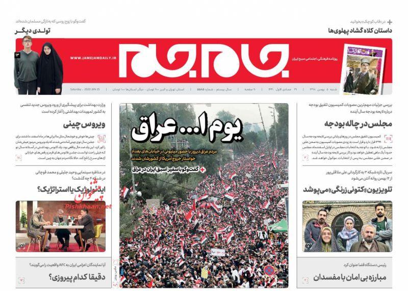 عناوین اخبار روزنامه جام جم در روز شنبه ۵ بهمن