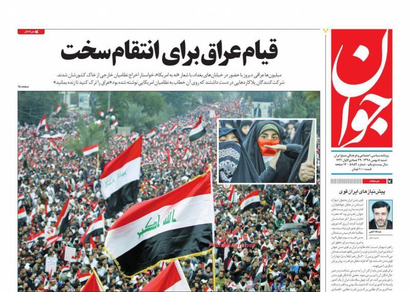 عناوین اخبار روزنامه جوان در روز شنبه ۵ بهمن