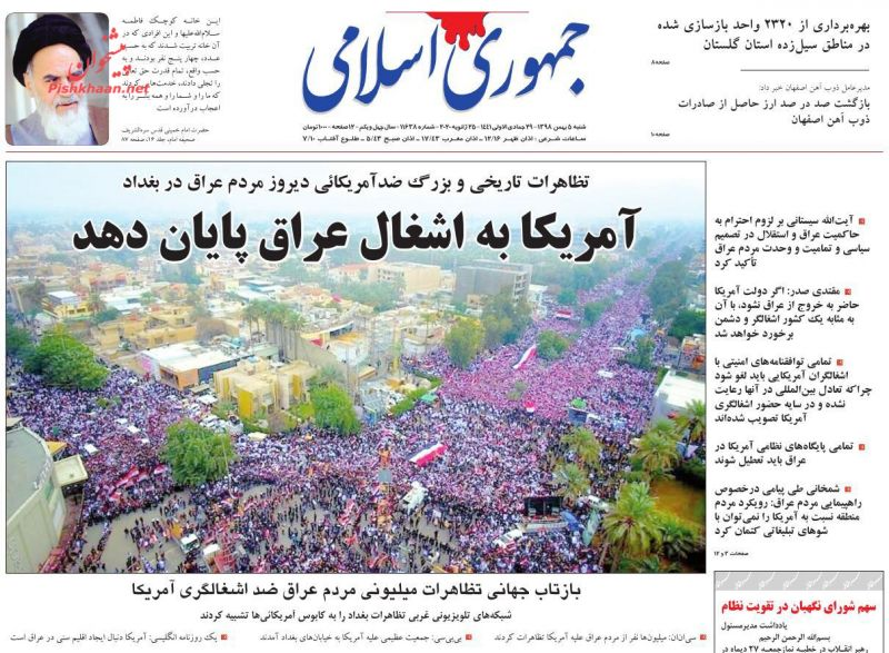 عناوین اخبار روزنامه جمهوری اسلامی در روز شنبه ۵ بهمن :