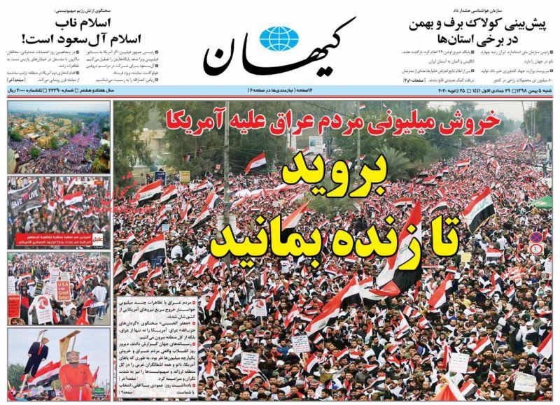 عناوین اخبار روزنامه کيهان در روز شنبه ۵ بهمن
