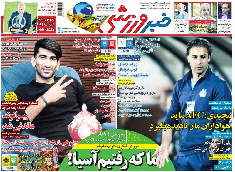 عناوین اخبار روزنامه خبر ورزشی در روز شنبه ۵ بهمن