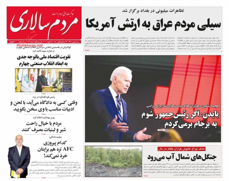عناوین اخبار روزنامه مردم سالاری در روز شنبه ۵ بهمن :