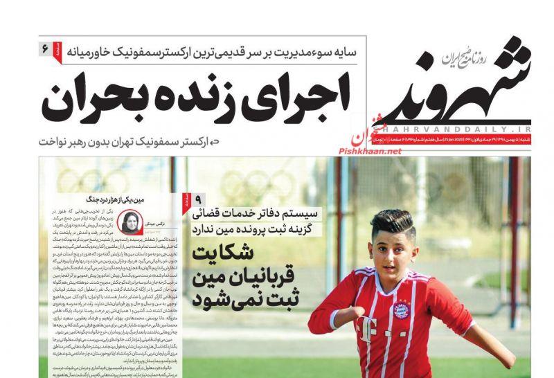 عناوین اخبار روزنامه شهروند در روز شنبه ۵ بهمن