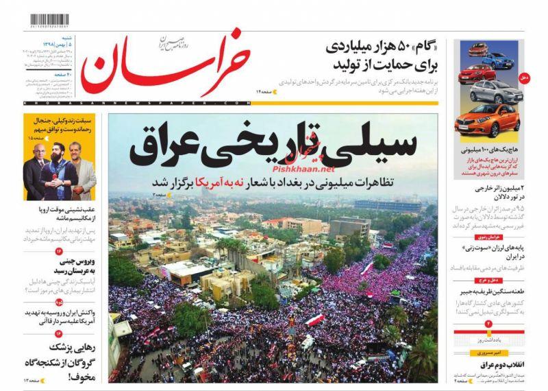 عناوین اخبار روزنامه خراسان در روز شنبه ۵ بهمن