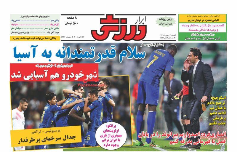 عناوین اخبار روزنامه ابرار ورزشى در روز یکشنبه ۶ بهمن