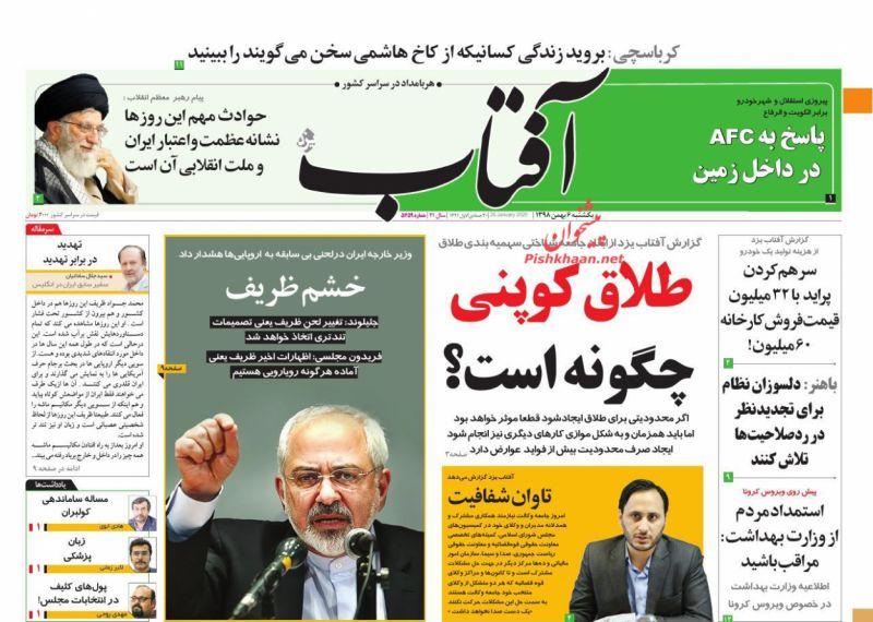 عناوین اخبار روزنامه آفتاب یزد در روز یکشنبه ۶ بهمن :