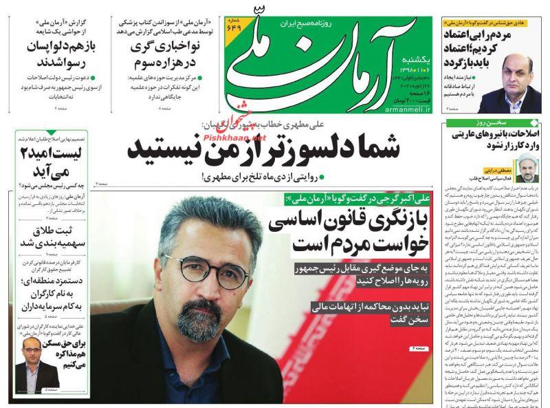 عناوین اخبار روزنامه آرمان ملی در روز یکشنبه ۶ بهمن