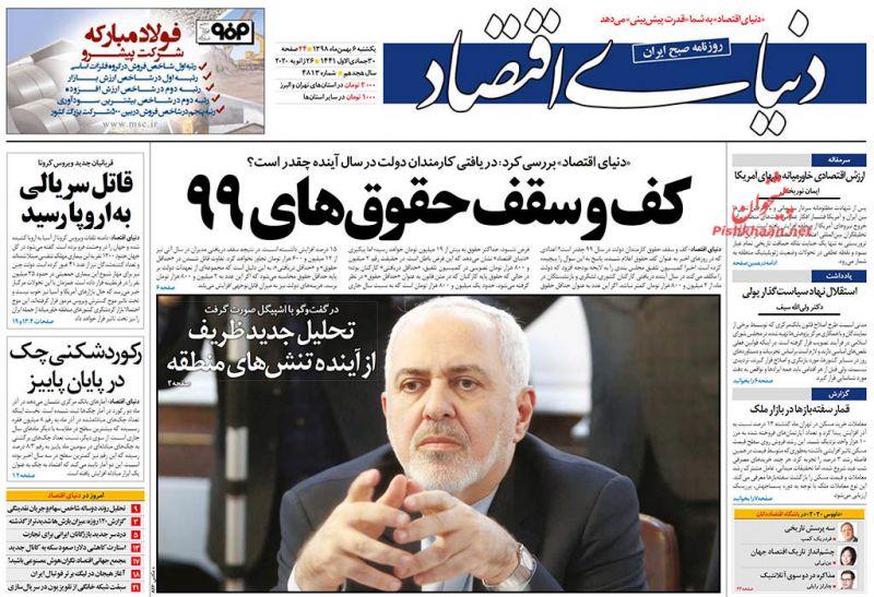عناوین اخبار روزنامه دنیای اقتصاد در روز یکشنبه ۶ بهمن
