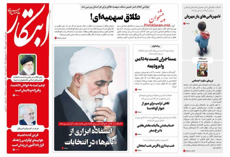 عناوین اخبار روزنامه ابتکار در روز یکشنبه ۶ بهمن