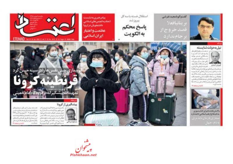 عناوین اخبار روزنامه اعتماد در روز یکشنبه ۶ بهمن