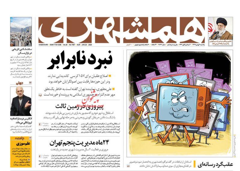عناوین اخبار روزنامه همشهری در روز یکشنبه ۶ بهمن