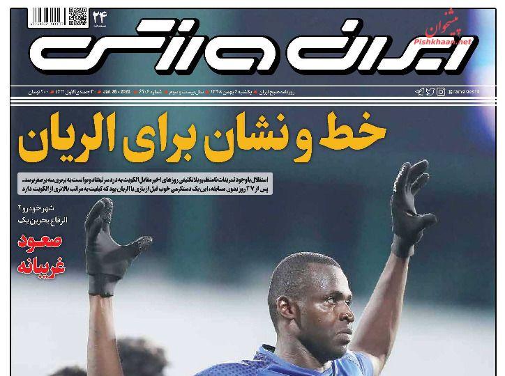 عناوین اخبار روزنامه ایران ورزشی در روز یکشنبه ۶ بهمن