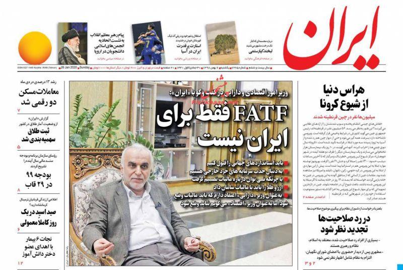 عناوین اخبار روزنامه ایران در روز یکشنبه ۶ بهمن