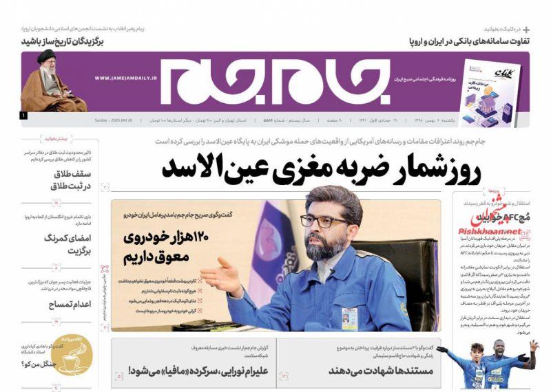 عناوین اخبار روزنامه جام جم در روز یکشنبه ۶ بهمن