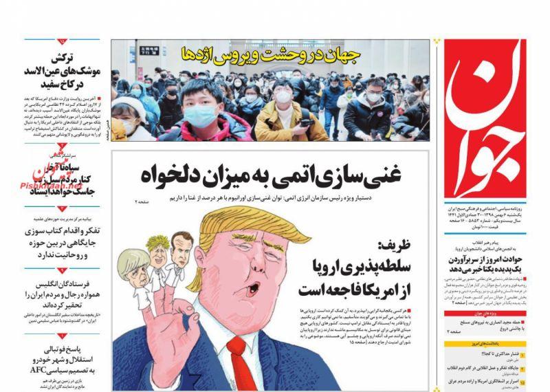 عناوین اخبار روزنامه جوان در روز یکشنبه ۶ بهمن