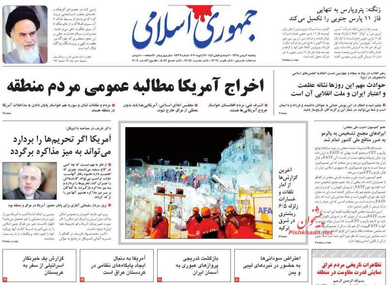 عناوین اخبار روزنامه جمهوری اسلامی در روز یکشنبه ۶ بهمن :