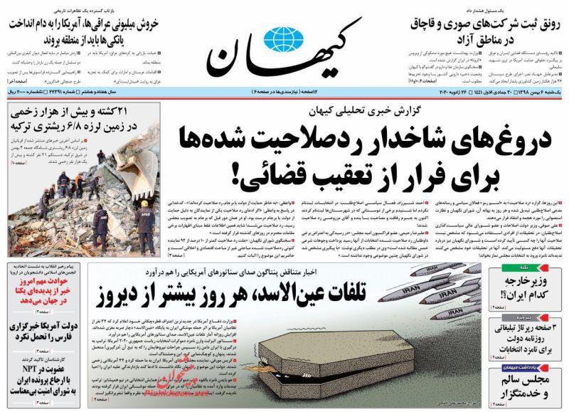 عناوین اخبار روزنامه کيهان در روز یکشنبه ۶ بهمن