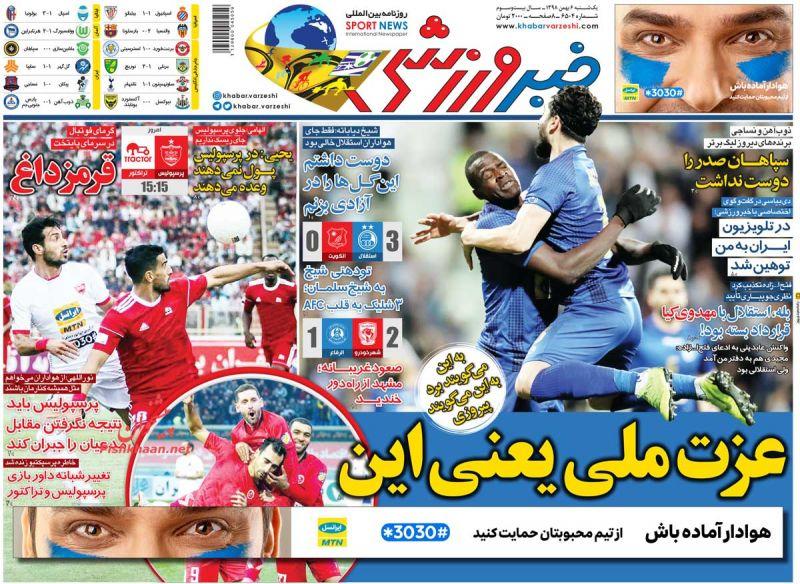 عناوین اخبار روزنامه خبر ورزشی در روز یکشنبه ۶ بهمن