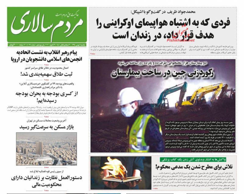 عناوین اخبار روزنامه مردم سالاری در روز یکشنبه ۶ بهمن