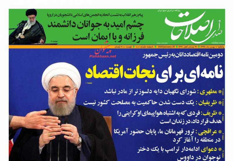 عناوین اخبار روزنامه صدای اصلاحات در روز یکشنبه ۶ بهمن
