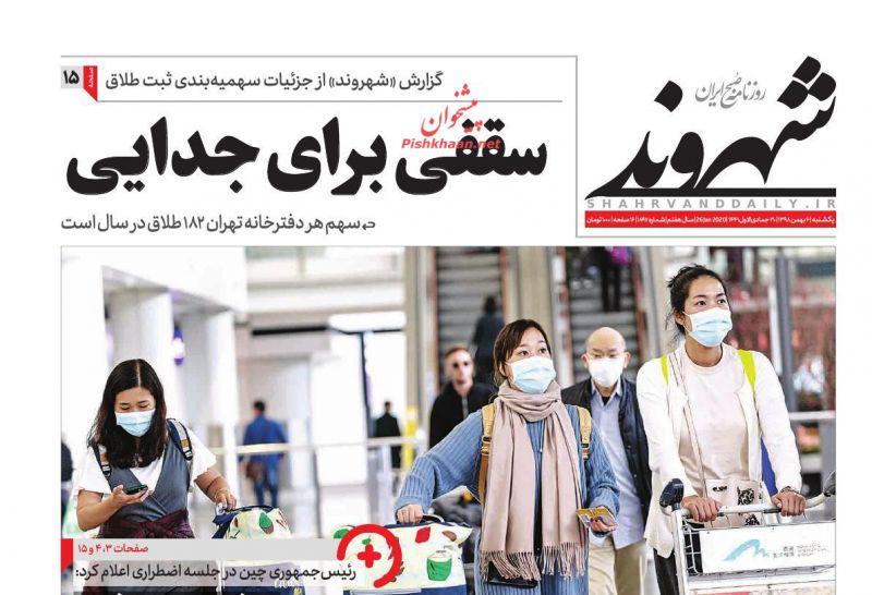 عناوین اخبار روزنامه شهروند در روز یکشنبه ۶ بهمن