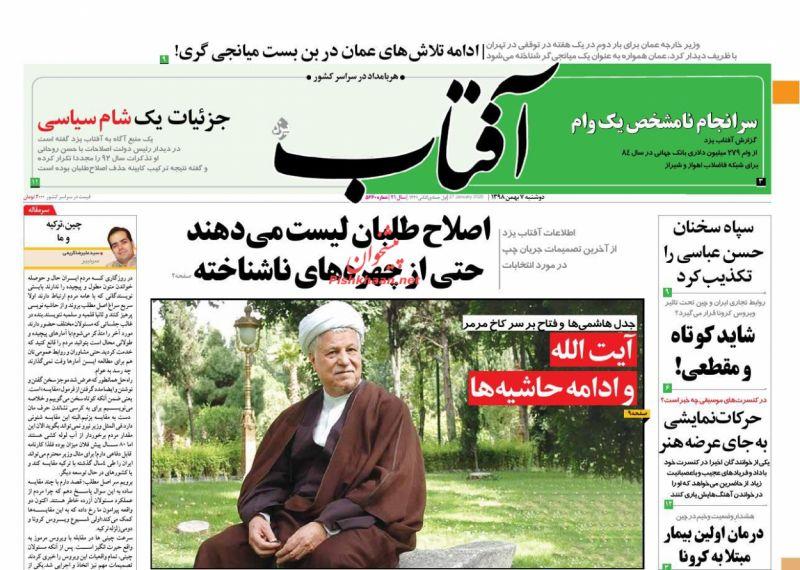 عناوین اخبار روزنامه آفتاب یزد در روز دوشنبه ۷ بهمن