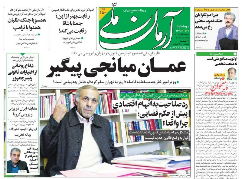 عناوین اخبار روزنامه آرمان ملی در روز دوشنبه ۷ بهمن