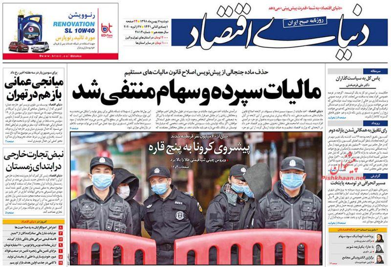 عناوین اخبار روزنامه دنیای اقتصاد در روز دوشنبه ۷ بهمن