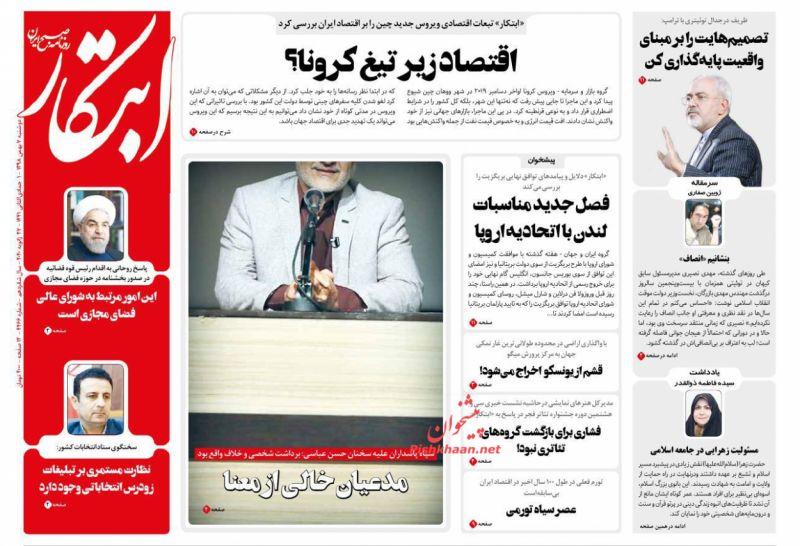 عناوین اخبار روزنامه ابتکار در روز دوشنبه ۷ بهمن :