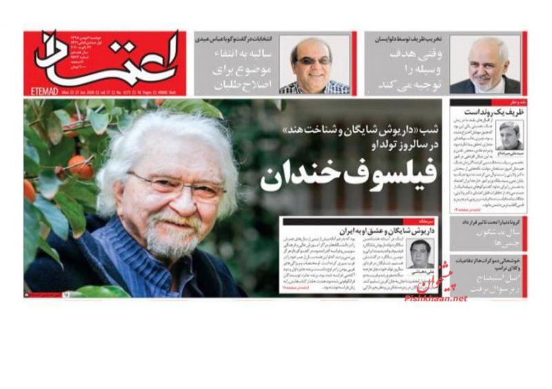 عناوین اخبار روزنامه اعتماد در روز دوشنبه ۷ بهمن