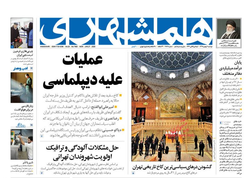 عناوین اخبار روزنامه همشهری در روز دوشنبه ۷ بهمن :