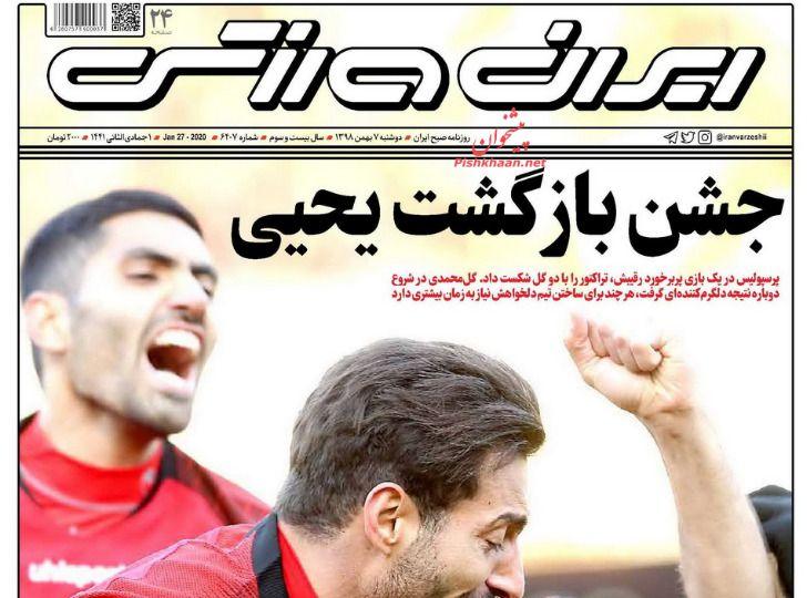عناوین اخبار روزنامه ایران ورزشی در روز دوشنبه ۷ بهمن