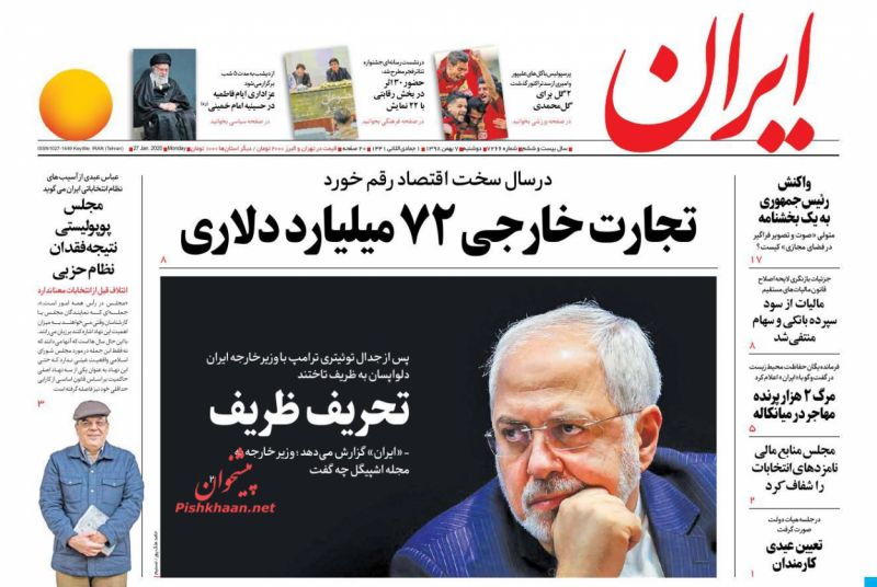 عناوین اخبار روزنامه ایران در روز دوشنبه ۷ بهمن