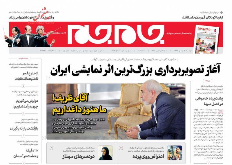 عناوین اخبار روزنامه جام جم در روز دوشنبه ۷ بهمن