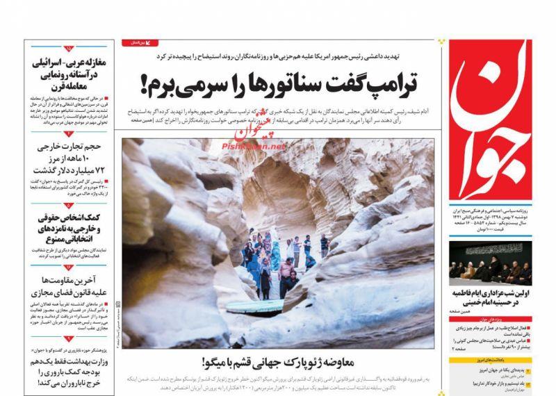 عناوین اخبار روزنامه جوان در روز دوشنبه ۷ بهمن