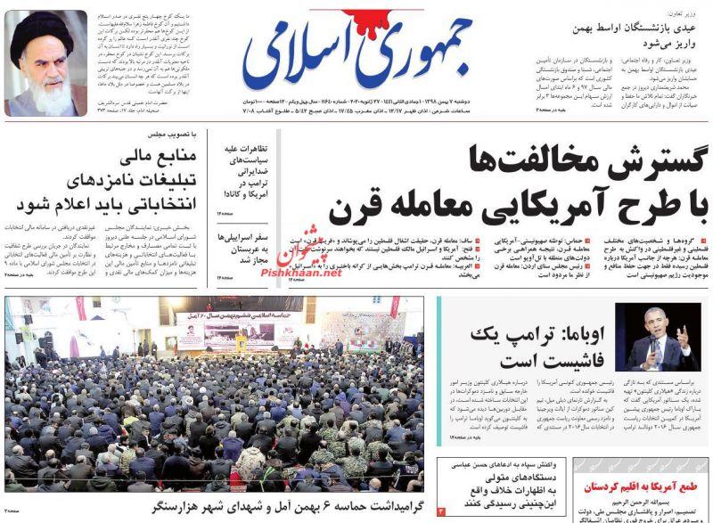 عناوین اخبار روزنامه جمهوری اسلامی در روز دوشنبه ۷ بهمن