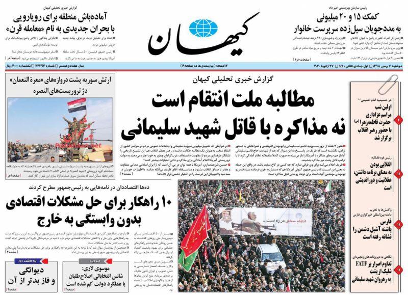 عناوین اخبار روزنامه کيهان در روز دوشنبه ۷ بهمن